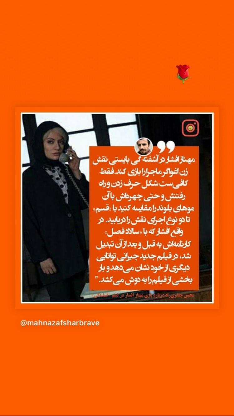 Instagram Mahnaz Afshar